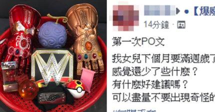 超狂爸幫女兒準備「英雄系抓周」 曝光「七龍珠的暖心象徵」根本必抓!