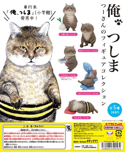 6種超人氣「詭異貓咪扭蛋系列」 海底謎之生物...根本挑戰大家對於獵奇的尺度!