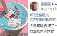 她買珍奶咬一口卻「酸酸的」 店家回應「珍珠在換季」網傻眼:那會掉毛嗎?