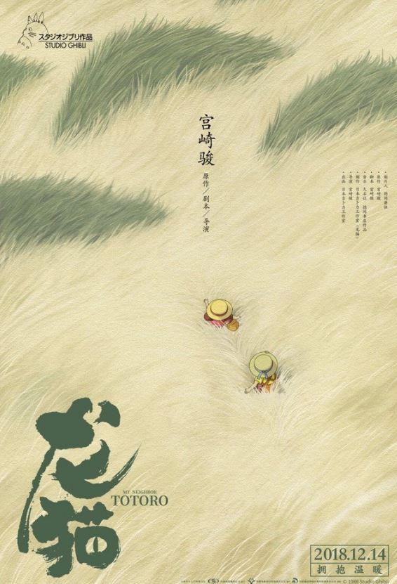 中國18年後才上映!《神隱》配音版海報被罵翻...再推「暗藏深意海報」這次日本人都推爆❤