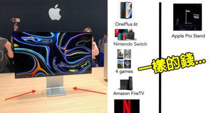 蘋果推出「天價螢幕支架」一根就要3萬!神人分析「價錢圖表」果粉瞬間滅火:差點被鬼遮眼