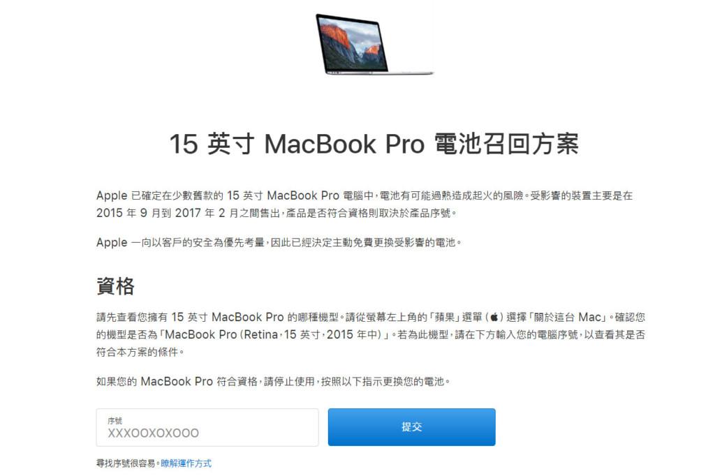 蘋果確認Macbook Pro「會起火」!緊急公開召回方案...呼籲果粉:立即停止使用