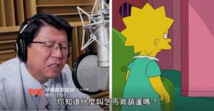 謝龍介驚喜配音《辛普森家庭》 團隊貼心準備「台語版」網笑翻:被政治耽誤的配音員!
