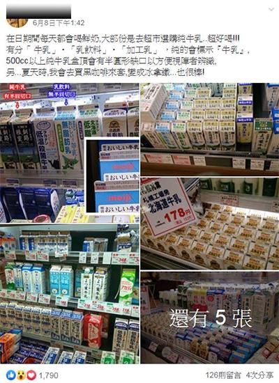 日本「鮮乳包裝」有分辨秘訣!摸到「半圓形缺口」就知是否真牛奶 網:好貼心