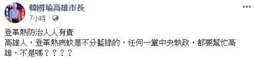 韓國瑜怒嗆「多1例都算他頭上」引登革熱戰火 蘇貞昌反酸:蚊子都治不好還想治國?