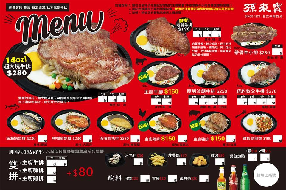 網友點孫東寶190元牛排「味道比夜市還普通」 下秒吃「這配餐」傻眼:這才是重點!
