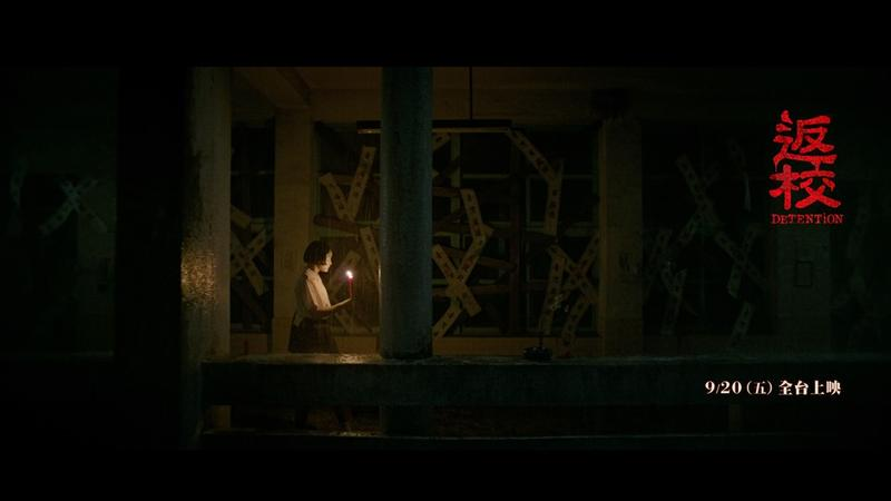 國產恐怖遊戲《返校》「真人電影」海報曝光 「學姊方芮欣」選角100%神還原!