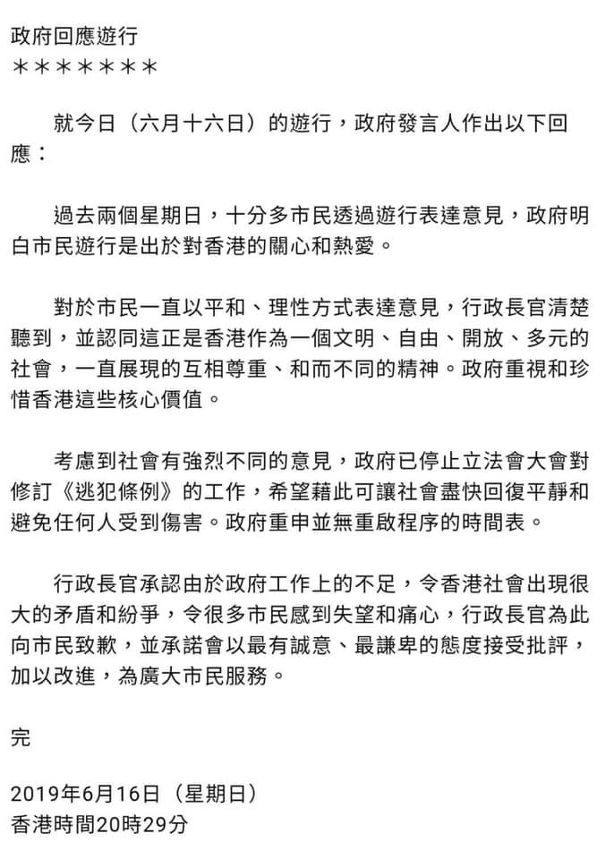 回應百萬人心聲!林鄭月娥「停止修訂」《逃犯條例》 道歉聲明隻字不提「撤回」網暴怒