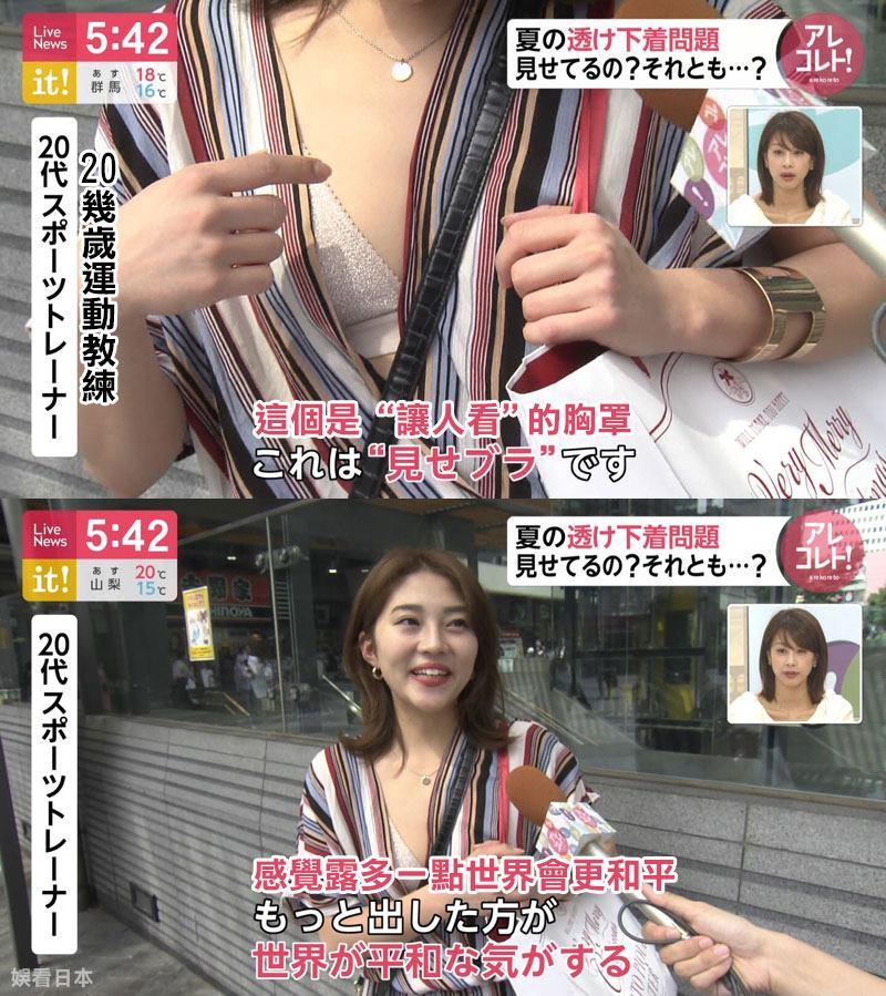 日本正妹為了「世界和平」内衣外穿 男網友暴動:希望台灣也有「和平女神」!