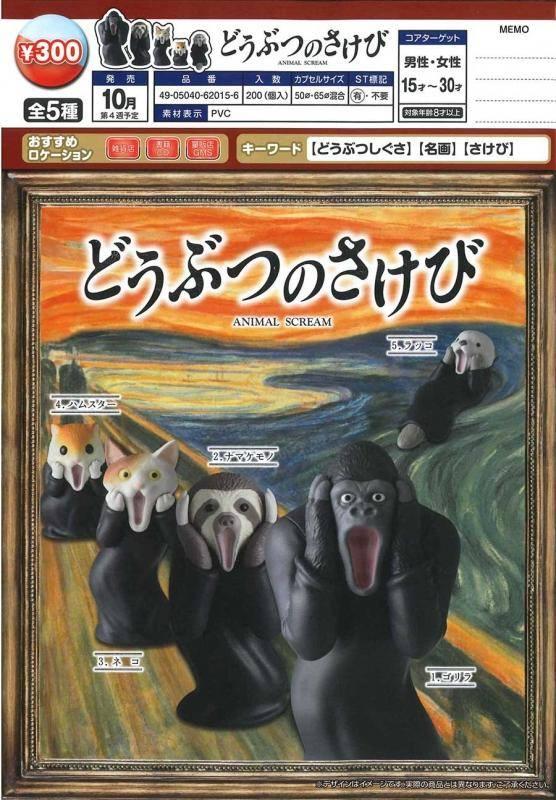 世界名畫《吶喊》變身「動物版扭蛋」!耍廢海獺「邊洗臉+吶喊」超欠扭