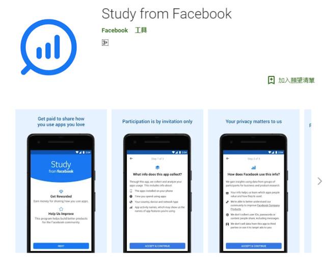 臉書推「監控所有使用數據」的APP 自願者可獲「神秘獎賞」網暴怒:用隱私換錢?
