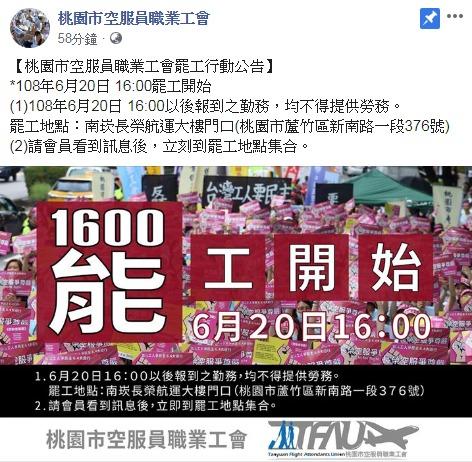 快訊/長榮空服協商1小時「確定破局」 宣佈「今日下午4點」正式罷工!