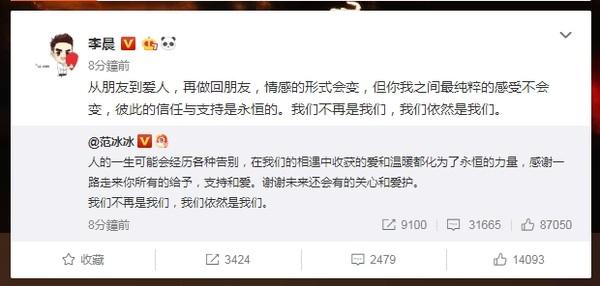 不再是我們!范冰冰「79字宣布心碎」震驚粉絲 李晨面對危機「秒背棄」遭怒轟