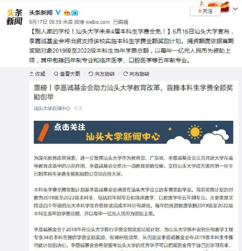 李嘉誠「狂撒5億」讓大學生免費讀4年 網看到他「淨資產數字」瞬間嚇傻:富豪的榜樣!