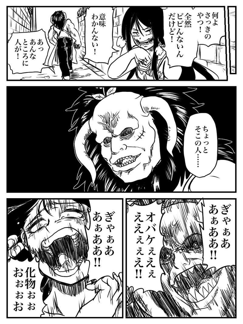 當「裂嘴女」遇上悟空跟魯夫會發生什麽?網漫繪「超反轉劇情」被推爆:妖怪都嚇跑了QQ