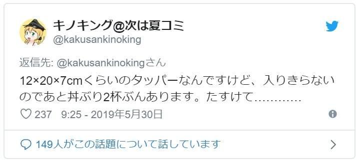 日本人太愛台灣珍奶「挑戰自製珍珠」!結果變「迷之料理」她切開後:好像不錯吃?