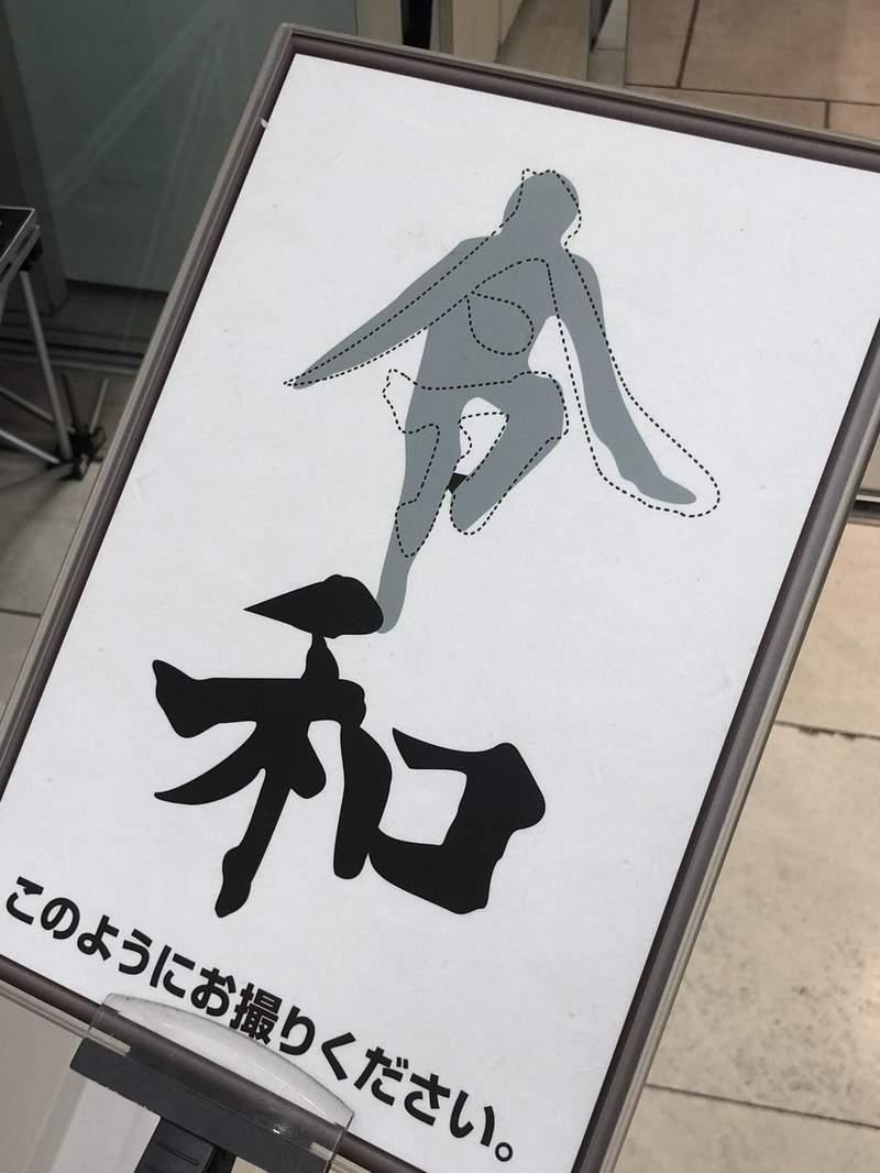 日本出現「在詭異地方開洞」的合照看板 拍照竟然還要做出「指定動作」才合理
