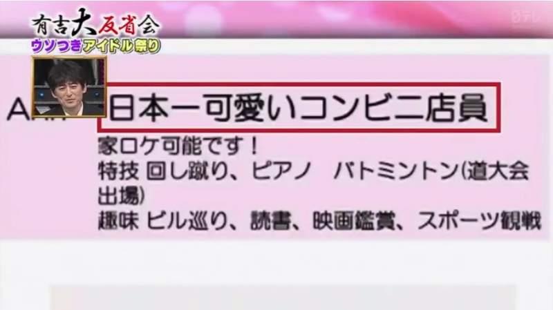 日本「最可愛店員」美到爆紅!被發現「說謊成癮」網:很正所以原諒