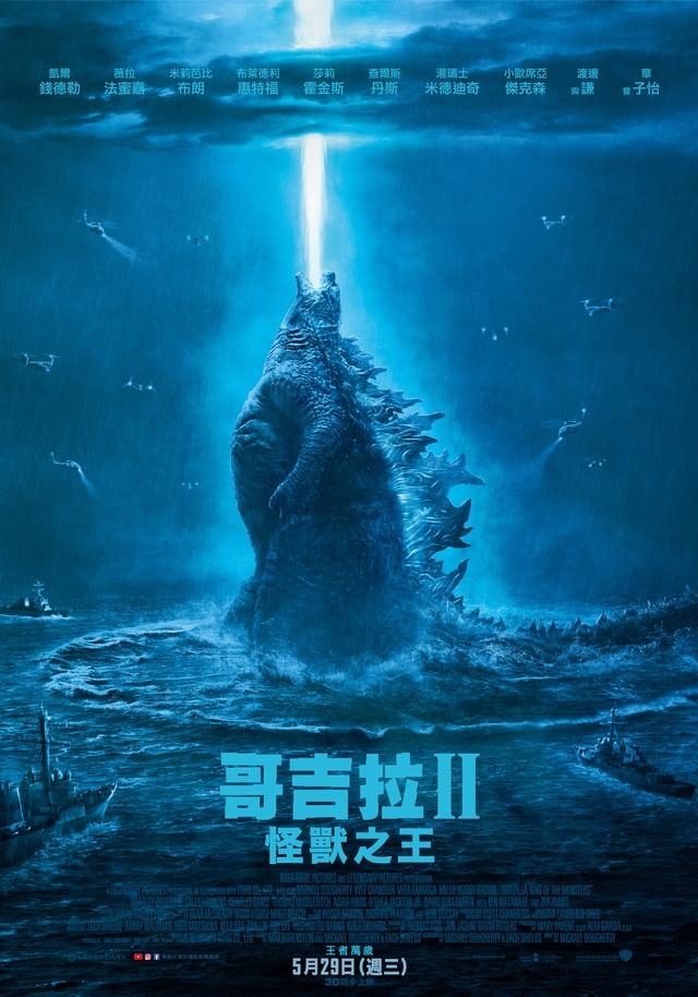 《哥吉拉2》熱血配樂滿滿「日本元素」 製作幕後公布驚見「僧侶」!
