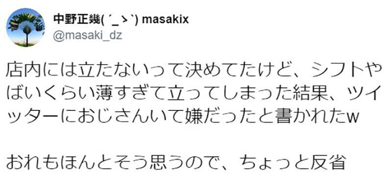 日本女網友批評「珍奶店有大叔在」破壞氛圍!結果「大叔本尊」現身...這下糗爆了