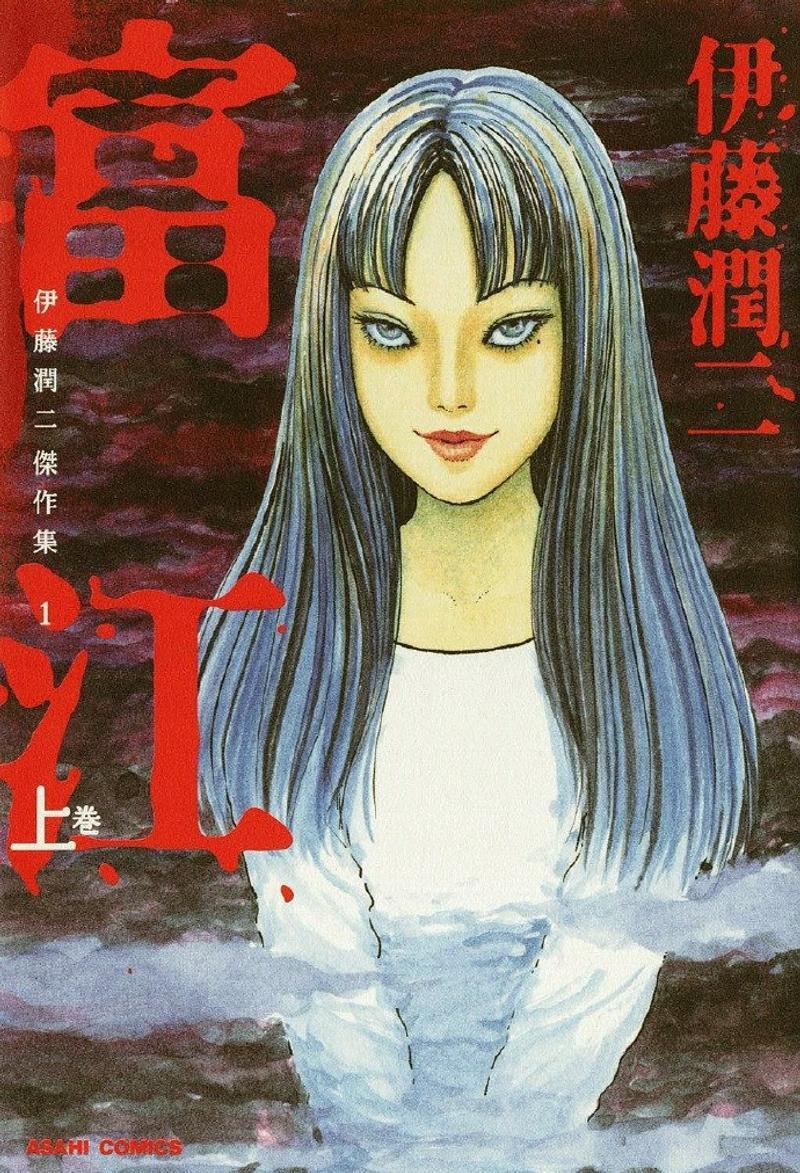 伊藤潤二最可怕角色「富江」拍美劇!請來《厲陰宅》編劇 粉絲超期待:選角很重要