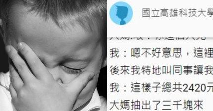 工讀生被奧客大媽逼承認「台灣就是中國」 他「靠人民幣」神反擊讓對方一秒閉嘴!