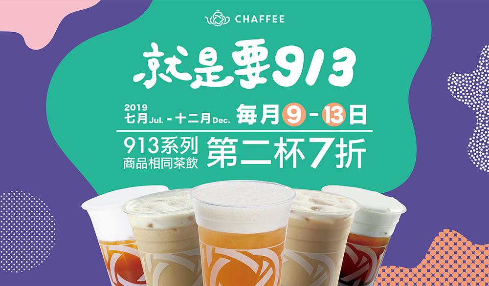 快筆記!天仁CHAFFEE「913日」913系列全品項第2杯7折!