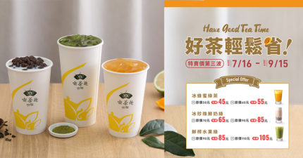 綠茶控搶喝 天仁喫茶趣ToGo三款綠茶飲品犯規優惠中!!