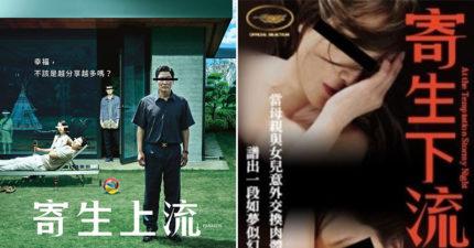 她買票看南韓電影《寄生上流》 5分鐘後「臉紅逃出」崩潰:怎麽是日本謎片?