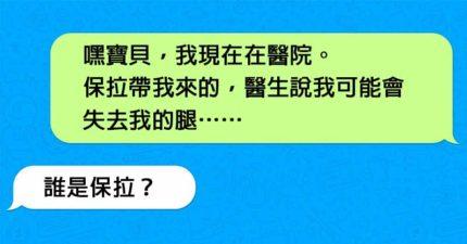 20封證明「女友絕對惹不起」的爆笑簡訊 她說「今天是國際求婚」男友回:很有趣!