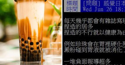 日本人開始對珍奶反感了!網列「3大理由」清潔人員最受害:日本老人想消滅珍奶