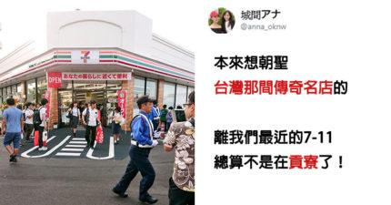 沖繩開幕「第一家小7」民眾爆排一波!沖繩人哭:最近的7 11「終於不是在台灣」