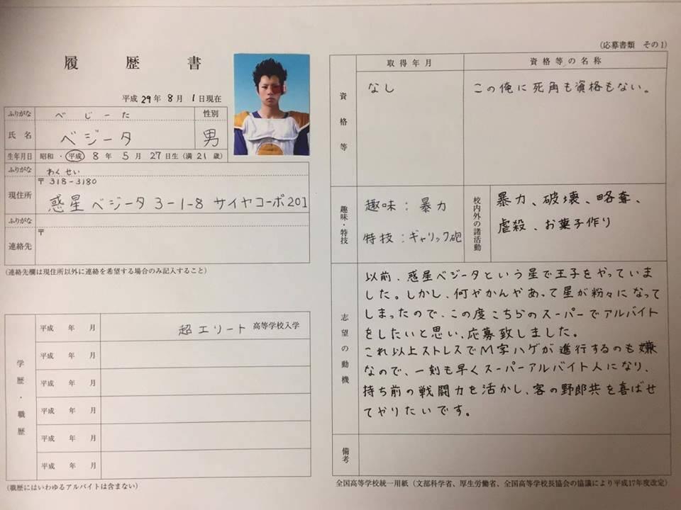 新鮮人在履歷放「賽亞人照」連個資都「七龍珠化」 沒錄取還傻問網友:是我的臉太恐怖?