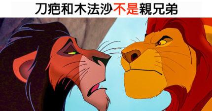 14個「連粉絲都不知道的」《獅子王》驚人事實 原本的辛巴其實是個懶惰鬼?