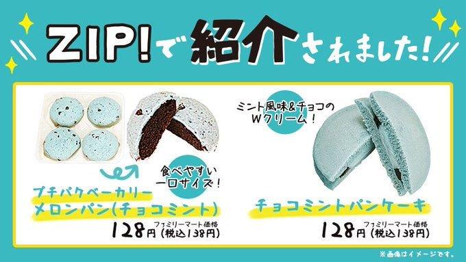 日本超商最新「薄荷巧克力銅鑼燒」爆紅 夢幻少女色系網美搶嚐鮮...但評價卻超兩極!