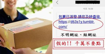 警方警告「包裹送達請查收」簡訊很危險!點開「收貨連結」信用卡恐被刷光光