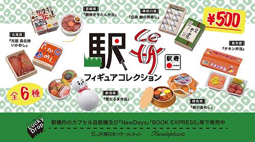 日本推出超仿真「袖珍鐵路便當」扭蛋 連「開便當爽感」也被完美複製!