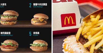 麥當勞隱藏菜單「真漢堡」一個只要30元!連店員都不知道 網看實物照:下次來吃