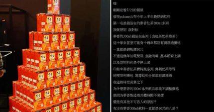 為何物價一直漲「這款飲料卻從來沒漲?」 神人解析:只是你看不到而已