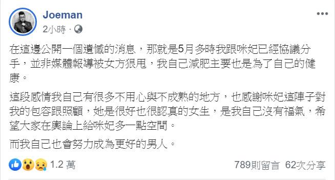 百萬網紅Joeman宣布「正式分手咪妃」其實早有徵兆?酸民諷:不意外