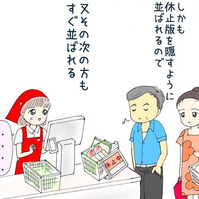 漫畫家公布「收銀員一定碰過」的辛酸 桌上的「暫停結帳」永遠被忽略!