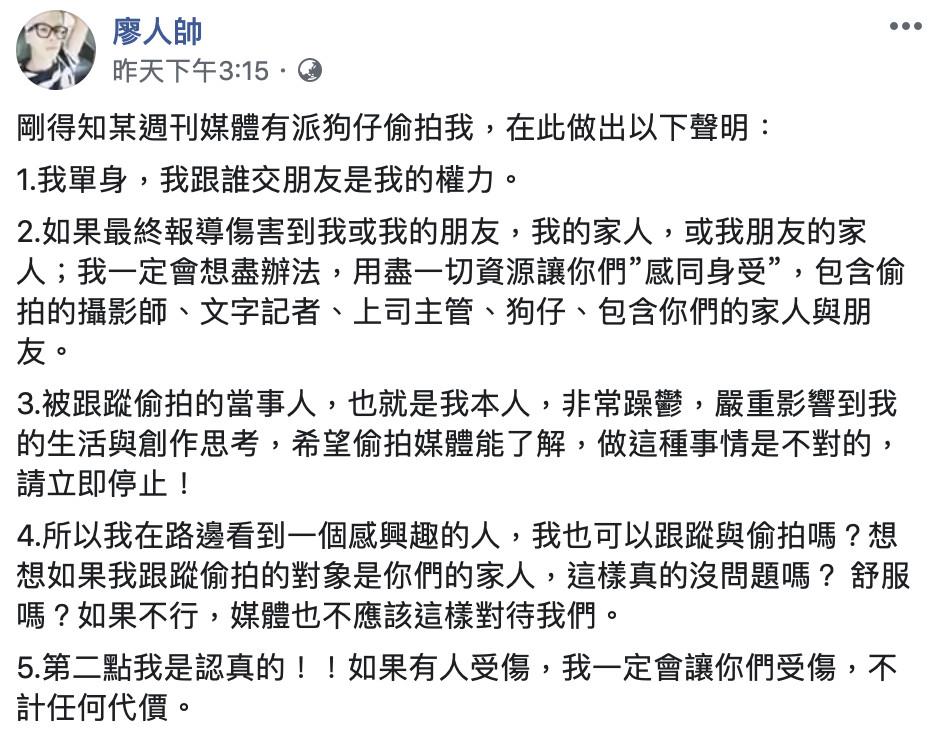 廖人帥被拍到「蕾拉進出他家」登頭版 他怒聲明「這是全民的問題」:自由只值3000!
