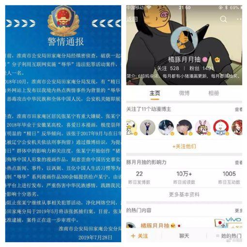 喜歡日本漫畫...22歲正妹畫家因插畫被指「崇日、反華」 逃往日本「一回中國就被捕」