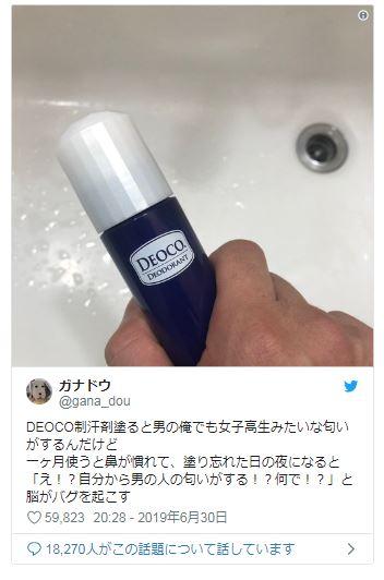 可以洗出「女高中生體香」的沐浴乳!他實測證「真的一樣」...日本大叔直接搶光