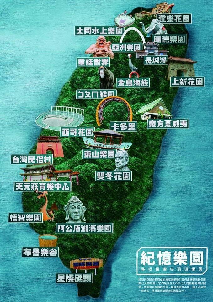 台灣20個「消失的樂園」你去過幾個?「靈異景點」也上榜網嘆:布魯樂谷最可惜