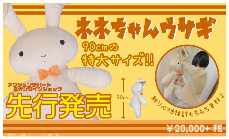 日推《蠟筆小新》妮妮「兔子娃娃」實體化 「1比1等身設計」引暴動:放公司很好用!