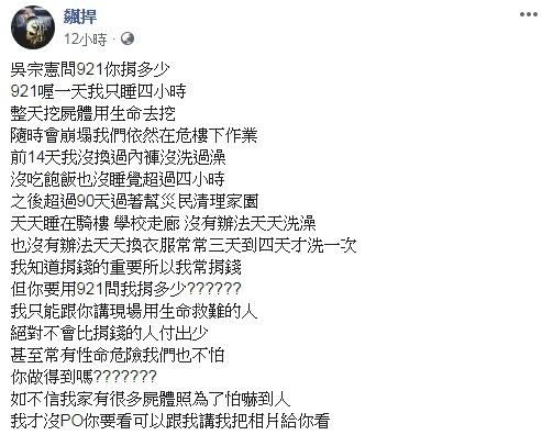 吳宗憲不爽被點名怒轟「你921捐多少?」 館長曝「20年前事跡」反擊:每天用生命在挖!