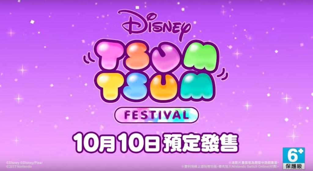 《Disney TsumTsum》推Switch新遊戲!加碼「限定主題機」玩家搶購:粉紫配色太夢幻