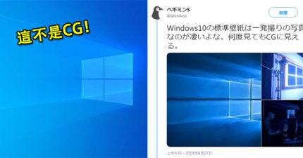 影/這才不是CG!Windows10首曝桌布「煙霧+激光」超酷炫拍攝過程...網跪:超用心