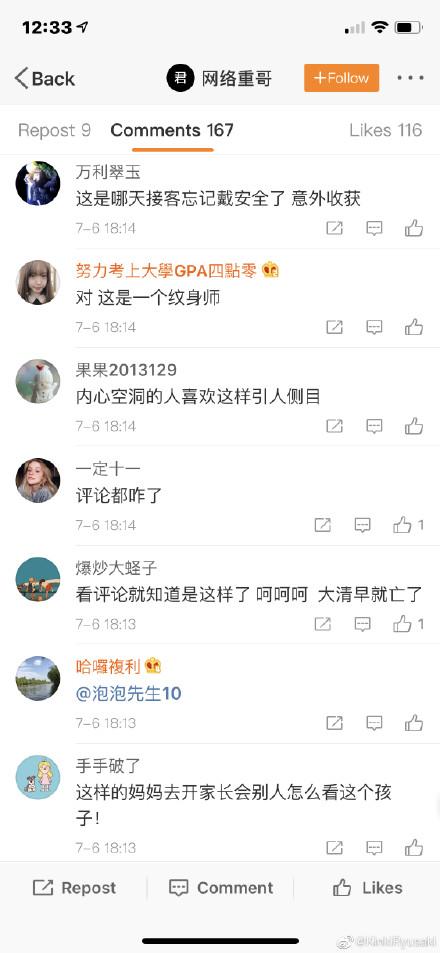 網瘋傳「刺青辣媽」牽女兒逛街的畫面 被罵「内心空洞」本尊高EQ回應網讚爆!